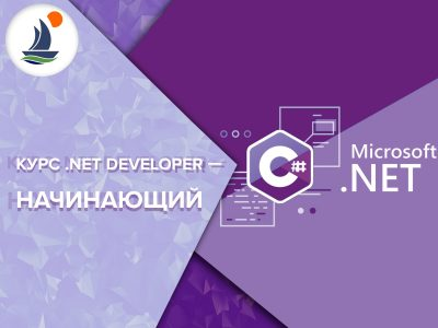 Курс .NET Developer — Начинающий