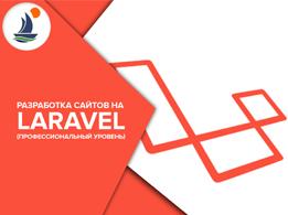 Разработка сайтов на  LARAVEL (профессиональный уровень)