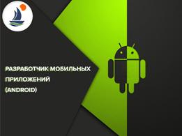 Разработчик мобильных приложений (ANDROID)